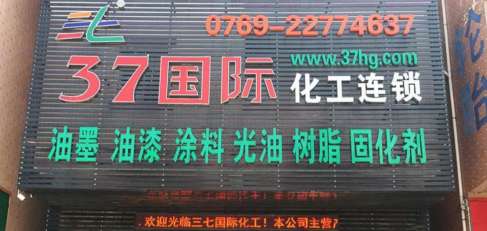 东莞厚街体验店