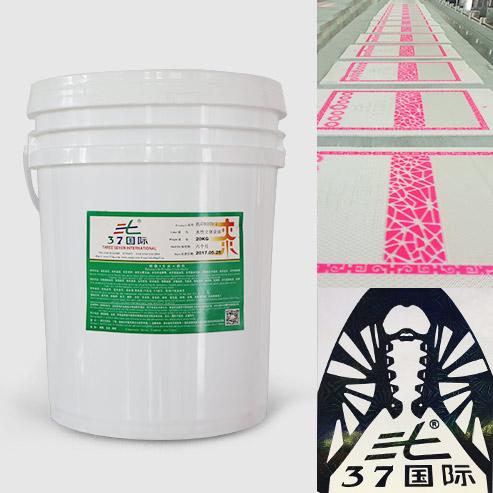 HTPU水性油墨 TPU油墨 水性鞋材油墨-37国际