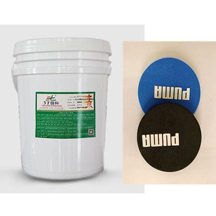 H37B水性EVA油墨  水性丝印油墨-37国际