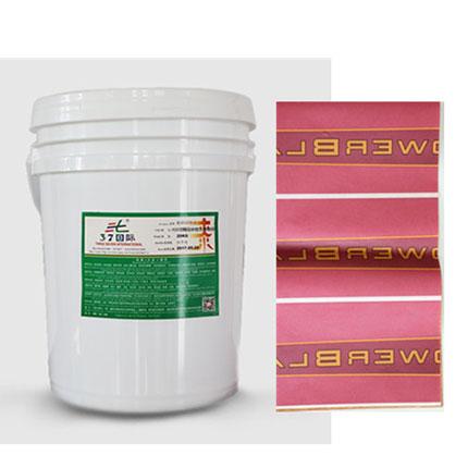 水性木纹纸油墨 木纹纸印刷油墨 木纹纸油墨-37国际