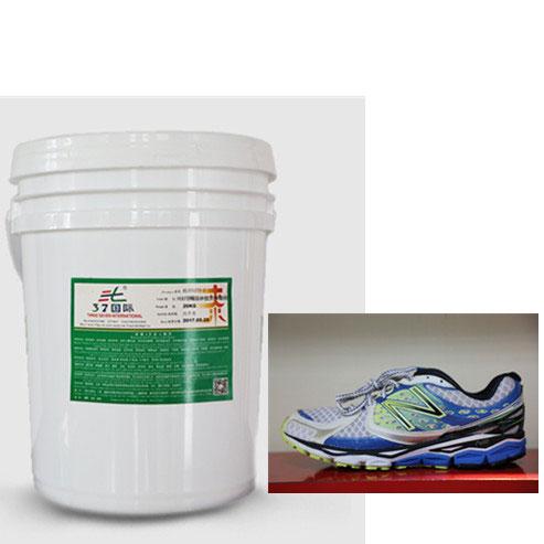 水性鞋材油墨 鞋材油墨 鞋材印刷油墨-37国际