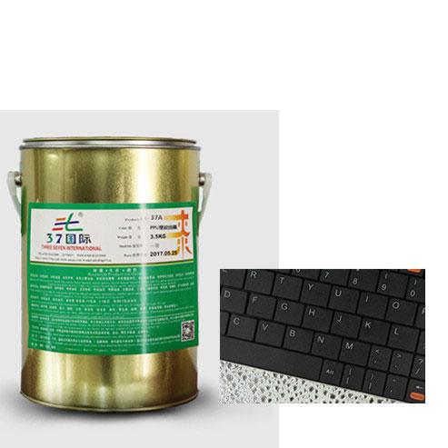 PA塑胶油墨,塑胶印刷油墨,塑料印刷油墨-37国际