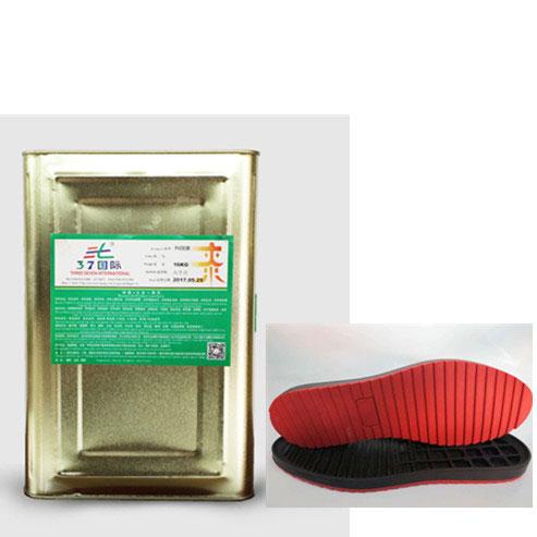 橡胶鞋材大底油漆-37国际