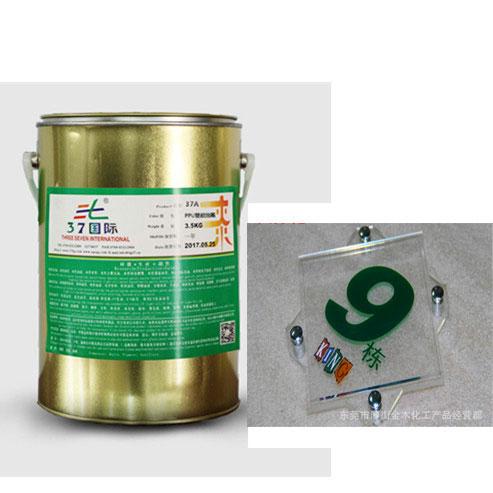 亚克力油墨 亚克力丝印油墨-37国际