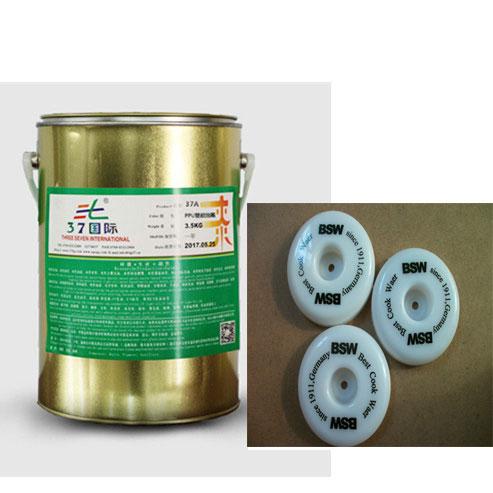 橡胶硫化油墨 橡胶油墨-37国际