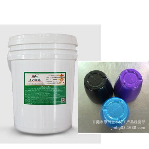 塑料专用油漆 塑料油漆-37国际