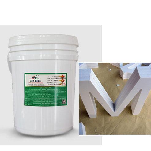 PMMA塑料油漆 有机玻璃油漆-37l国际