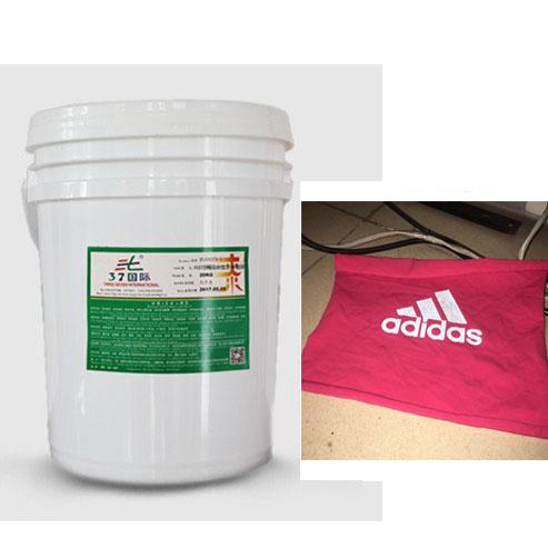 水性反光油墨-37国际