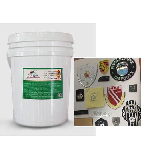 tpu油墨 聚氨酯丝印油墨-37国际