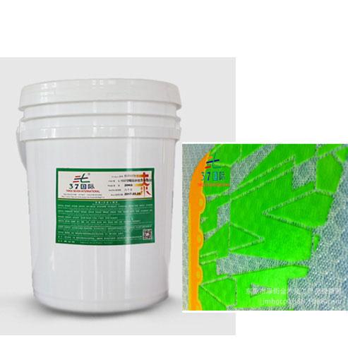 水性丝印油墨 丝印油墨-37国际