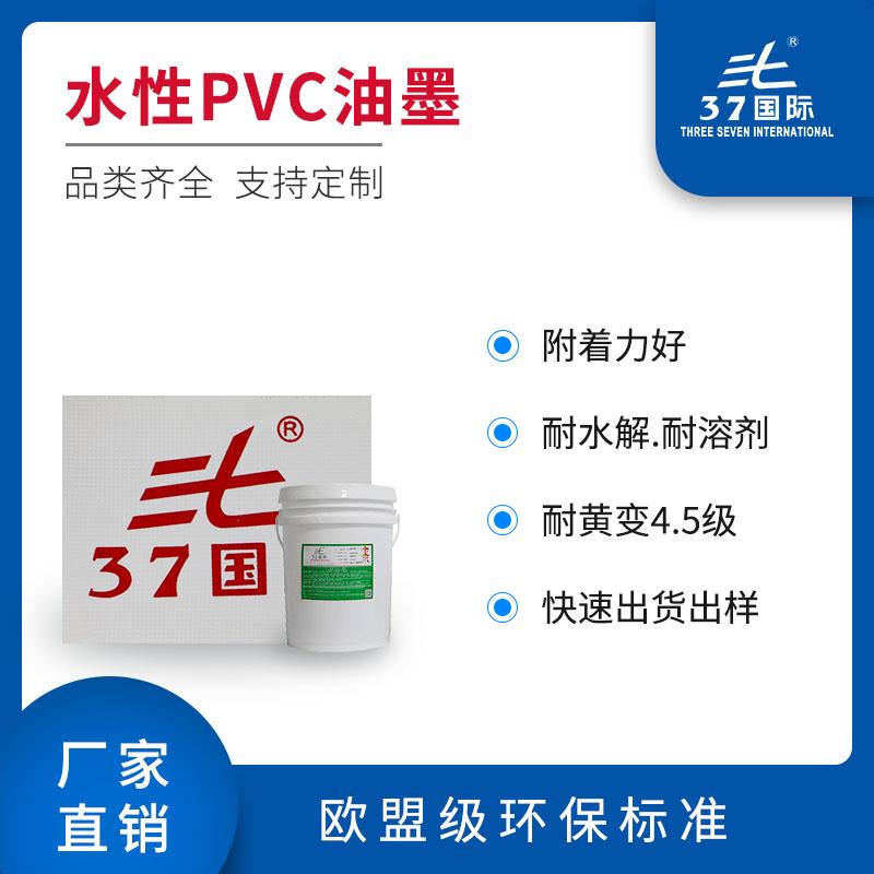 水性PVC油墨