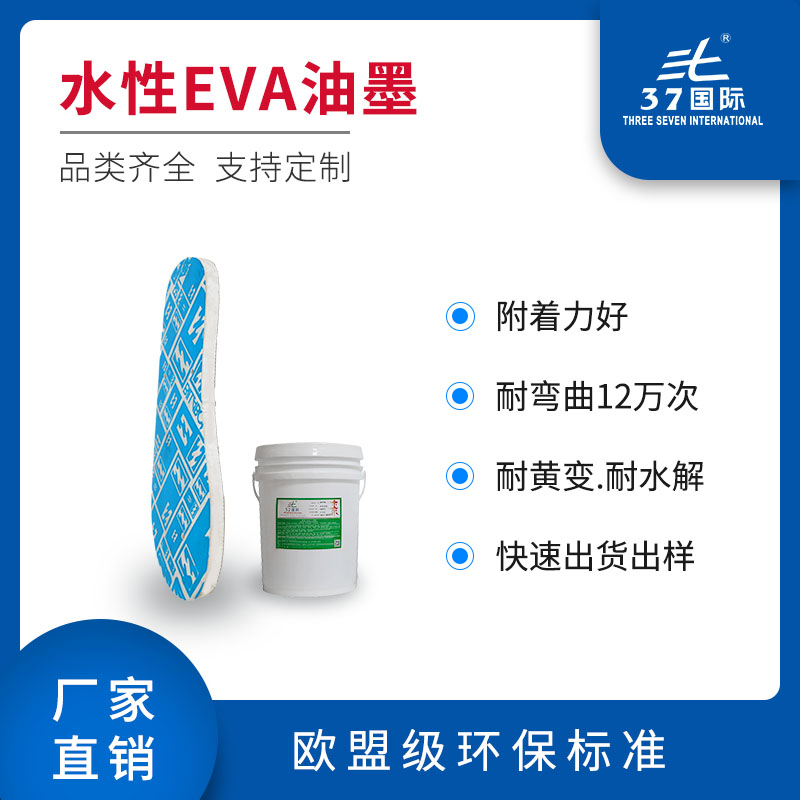 水性EVA油墨